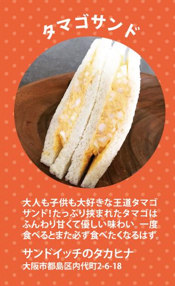 ぱんまつり サンドイッチのタカヒナ