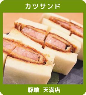 豚喰 ぱん&スイーツまつりinOAP