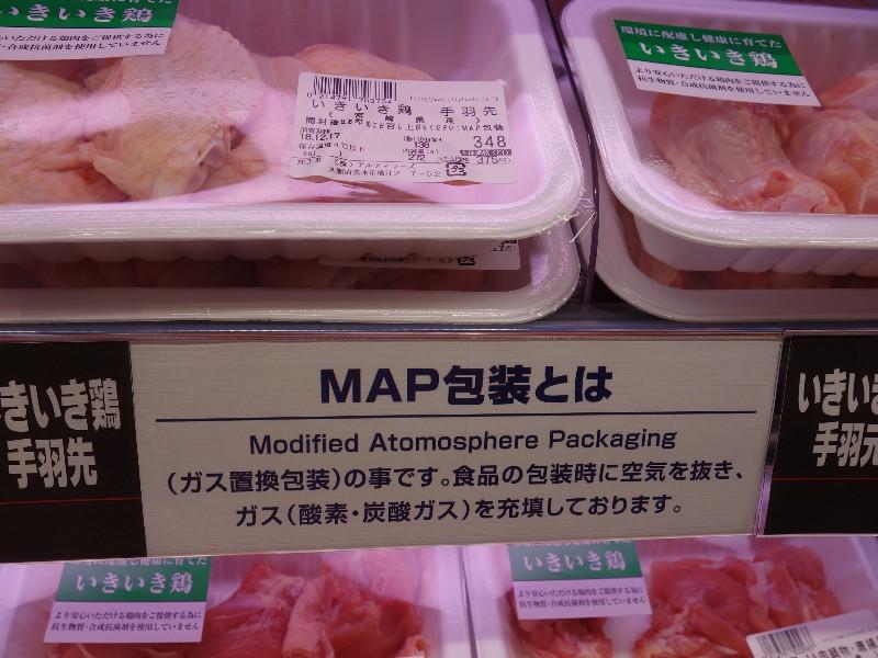 イオンフードスタイル MAP包装