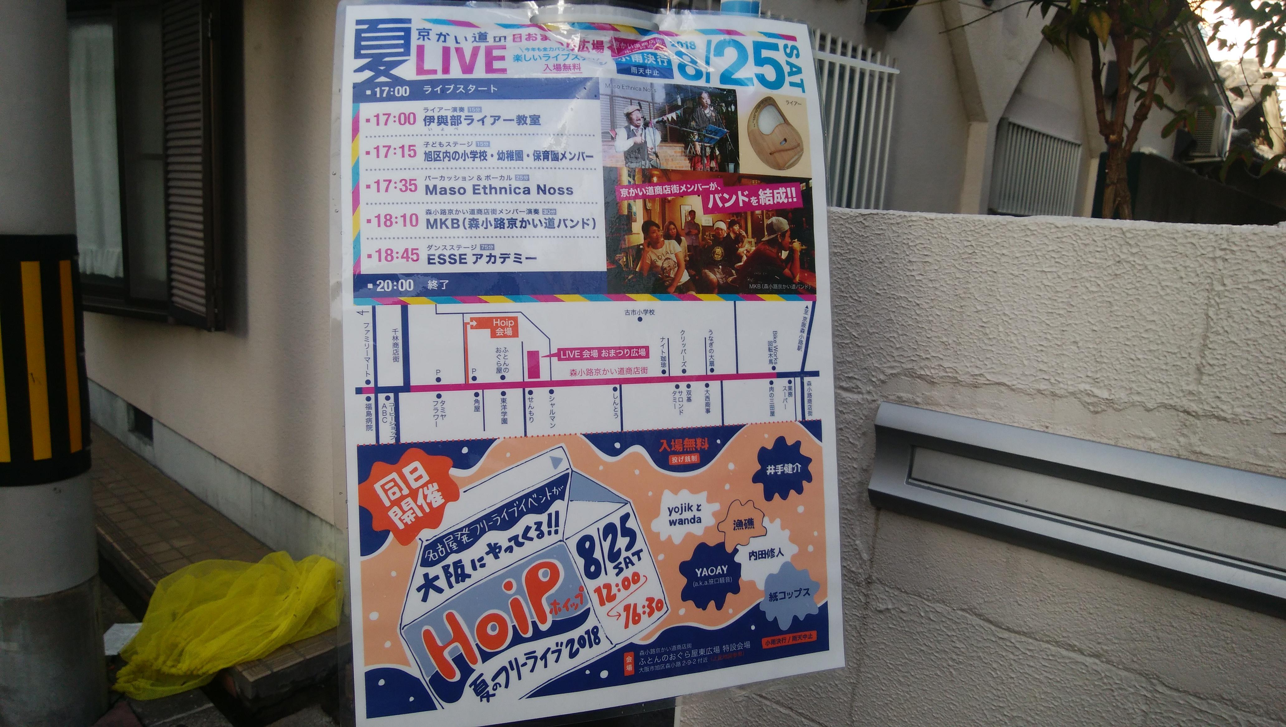 京街道夏祭り