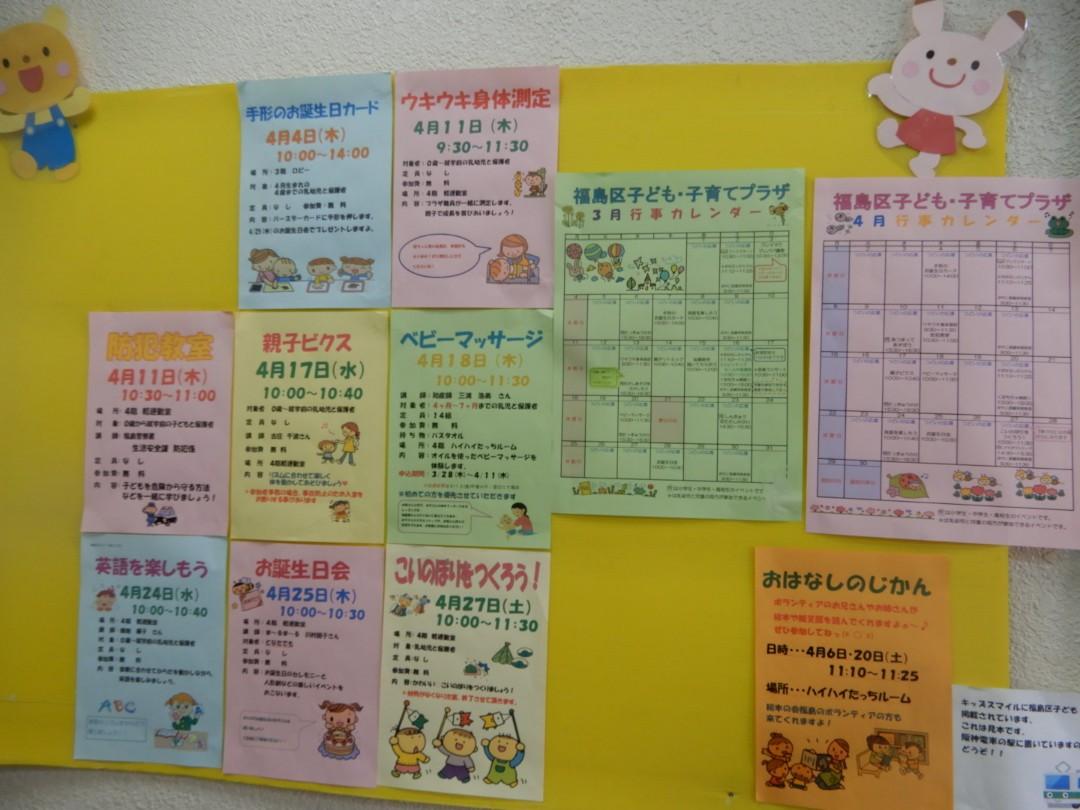 福島区子育てプラザ イベント