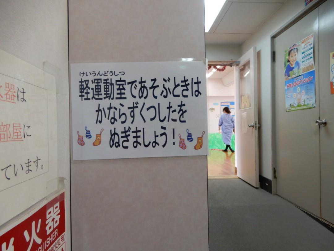 福島区子育てプラザ 軽運動室