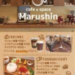 カフェ&スペース マルシン