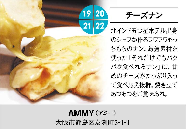 アミー ぱんまつり
