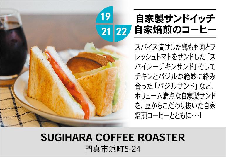 SUGIHARA コーヒー ぱんまつり