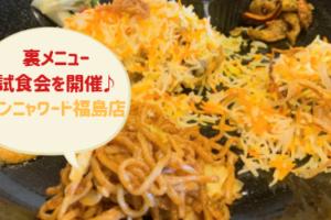 ダンニャワード福島店 試食会