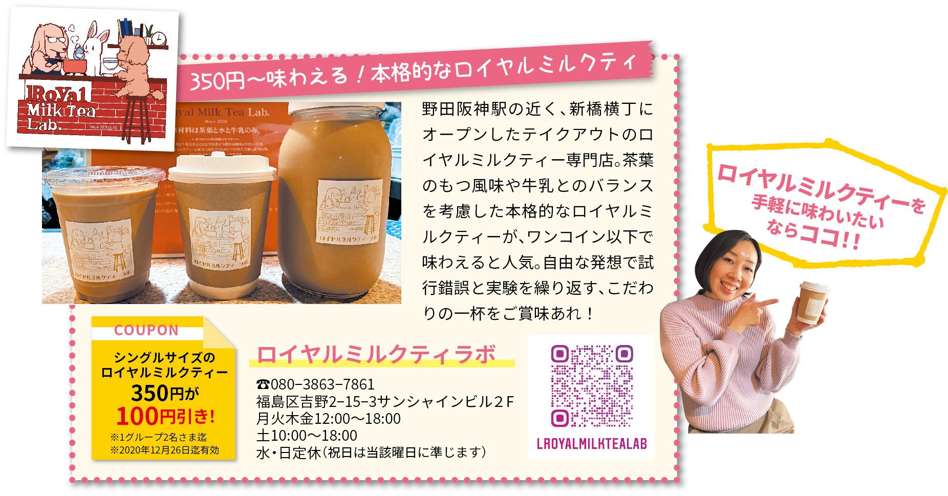 ロイヤルミルクティラボ 野田阪神
