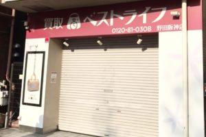 ベストライフ野田阪神 閉店