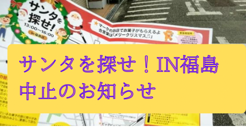 サンタを探せ!IN福島