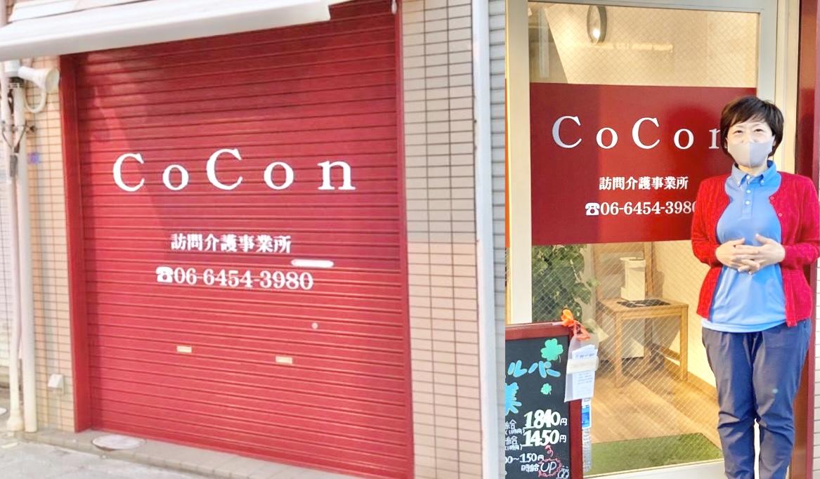 訪問介護事業所 CoCon