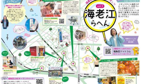 海老江らへん 週刊大阪日日新聞