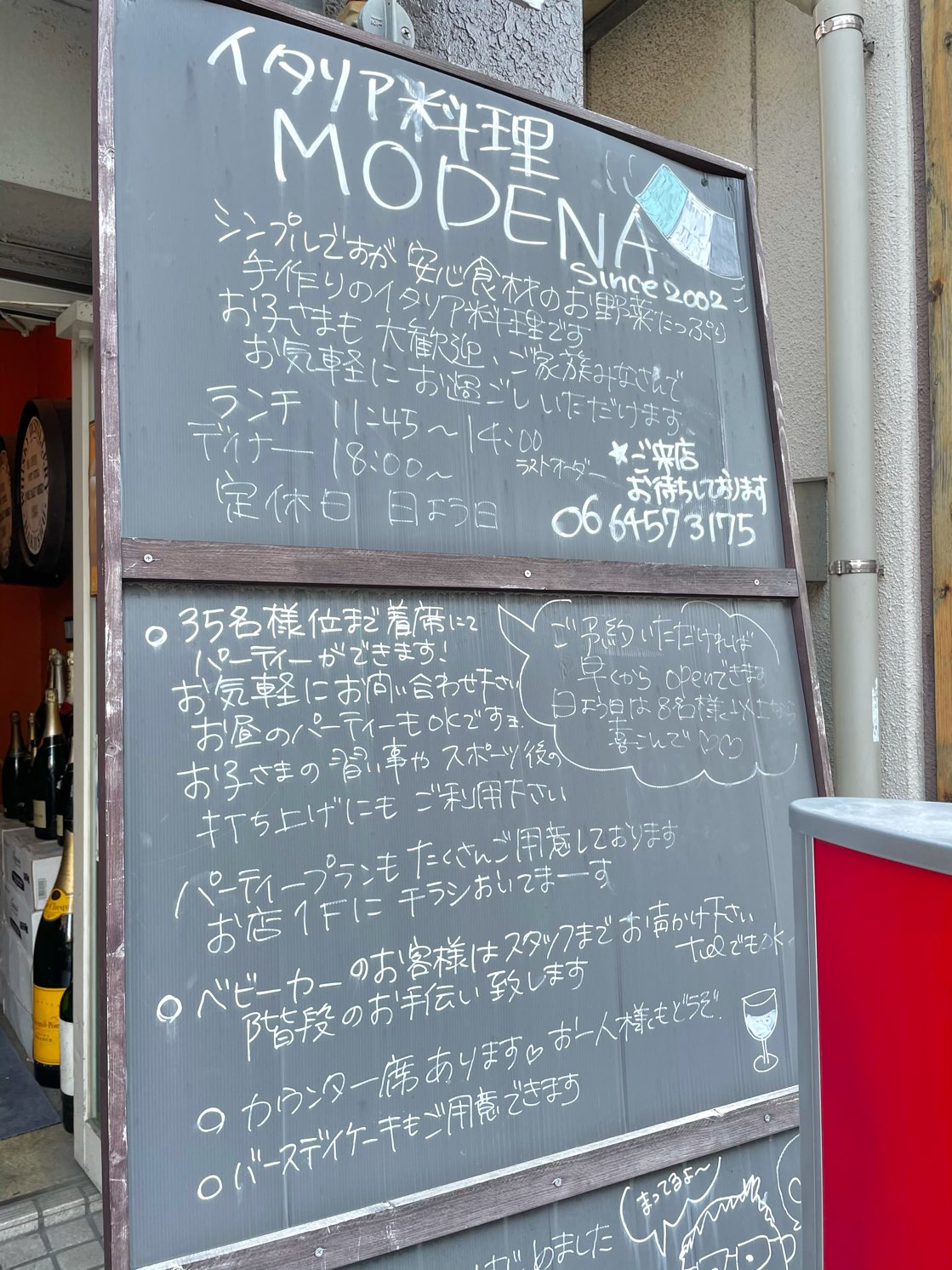 A・CANTINETTA・MODENA (ラカンティネッタモデナ)