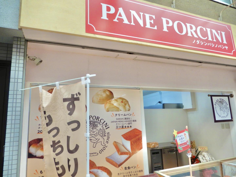 パネ・ポルチーニ 野田新橋筋商店街