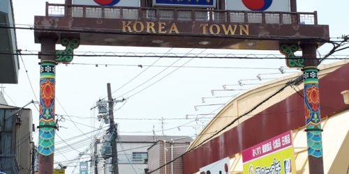 生野 コリアタウン