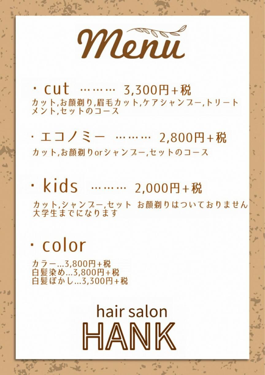 桃谷のヘアサロン