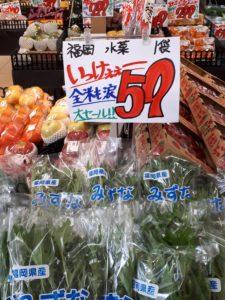 生鮮市場奥村水菜