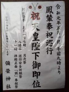 彌榮神社巡行