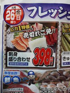 生鮮市場奥村のチラシ