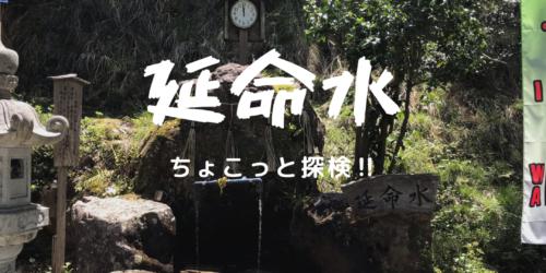 行者堂の滝『延命水』