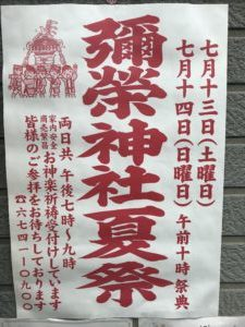 彌榮神社夏祭り
