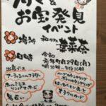 フリマ&お宝発見イベント