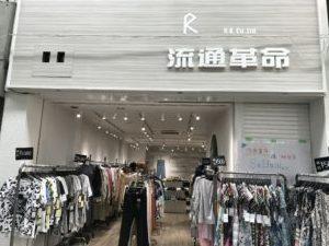 流通革命桃谷店
