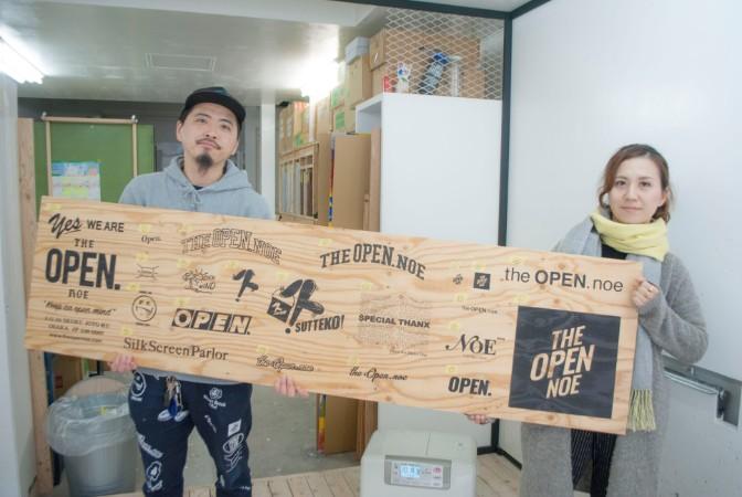 the open.noeザオープンノエのスタッフ3