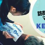 訪問マッサージが健康保険を使って城東区でも受けられる。KEiROW(ケイロウ)