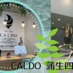 ホットヨガスタジオCALDO カルド蒲生四丁目店がオススメの8つの理由
