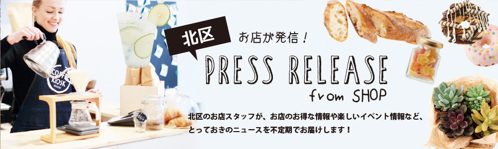 お店が発信!Press Release From Shop