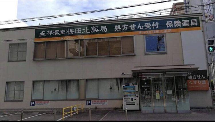 祥漢堂梅田北薬局