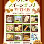 【イベント告知】ぱん&スイーツまつりin OAP 11月17日、18日