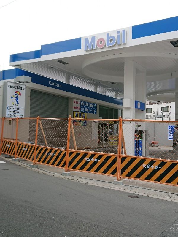 ガソリンスタンド Mobil