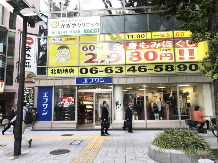 エフワン梅田新道店
