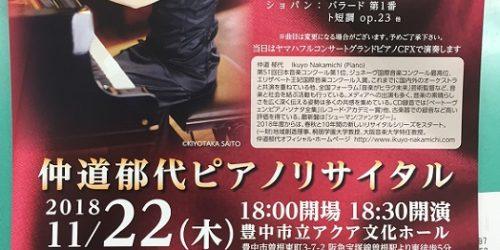 仲道郁代 玉田ピアノコンサート