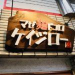 沖縄の名店【マゼ麺ドコロ ケイジロー】が天満にもあったなんて!