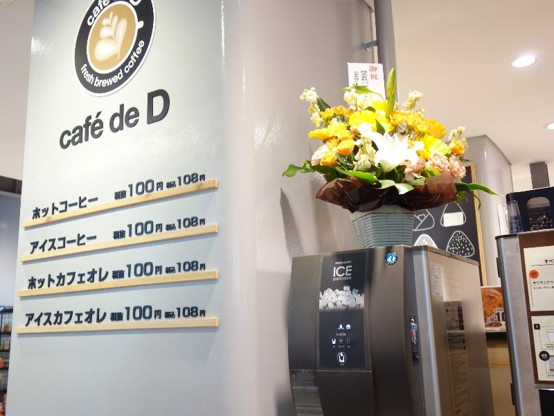 イオンフードスタイル コーヒー