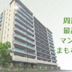 大阪城イルミナージュのペアチケットがもらえるんだって!プレミスト都島パークフロント
