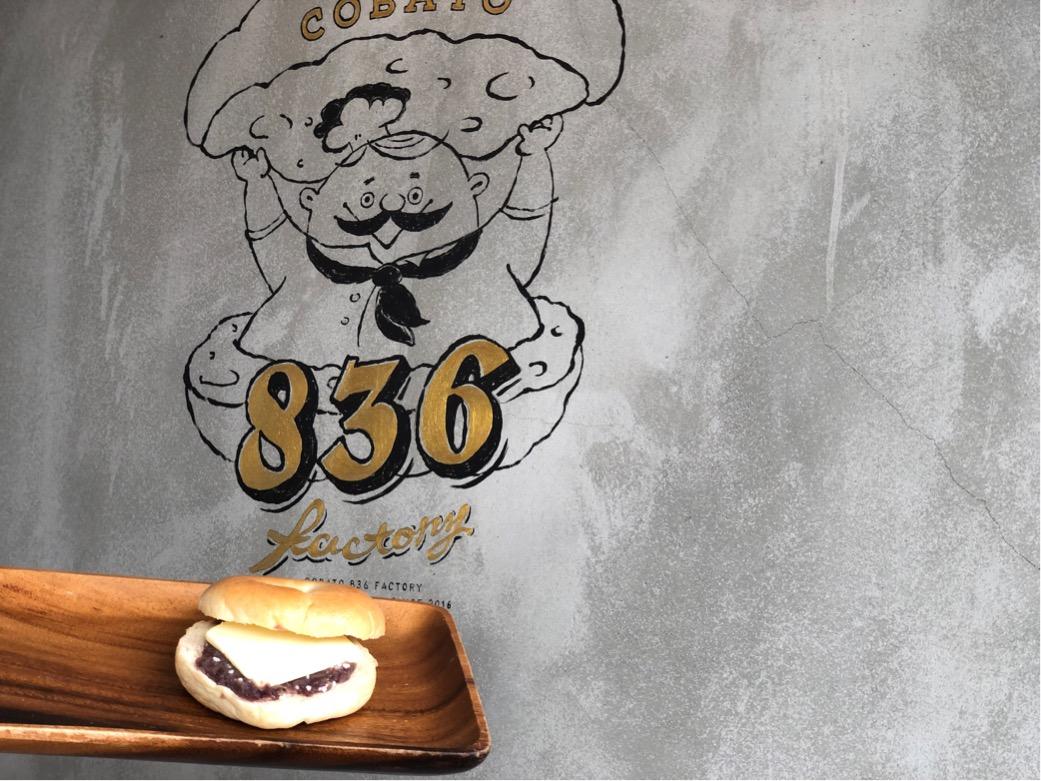 cobato836 あん塩バターベーグル