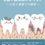 延藤歯科クリニック