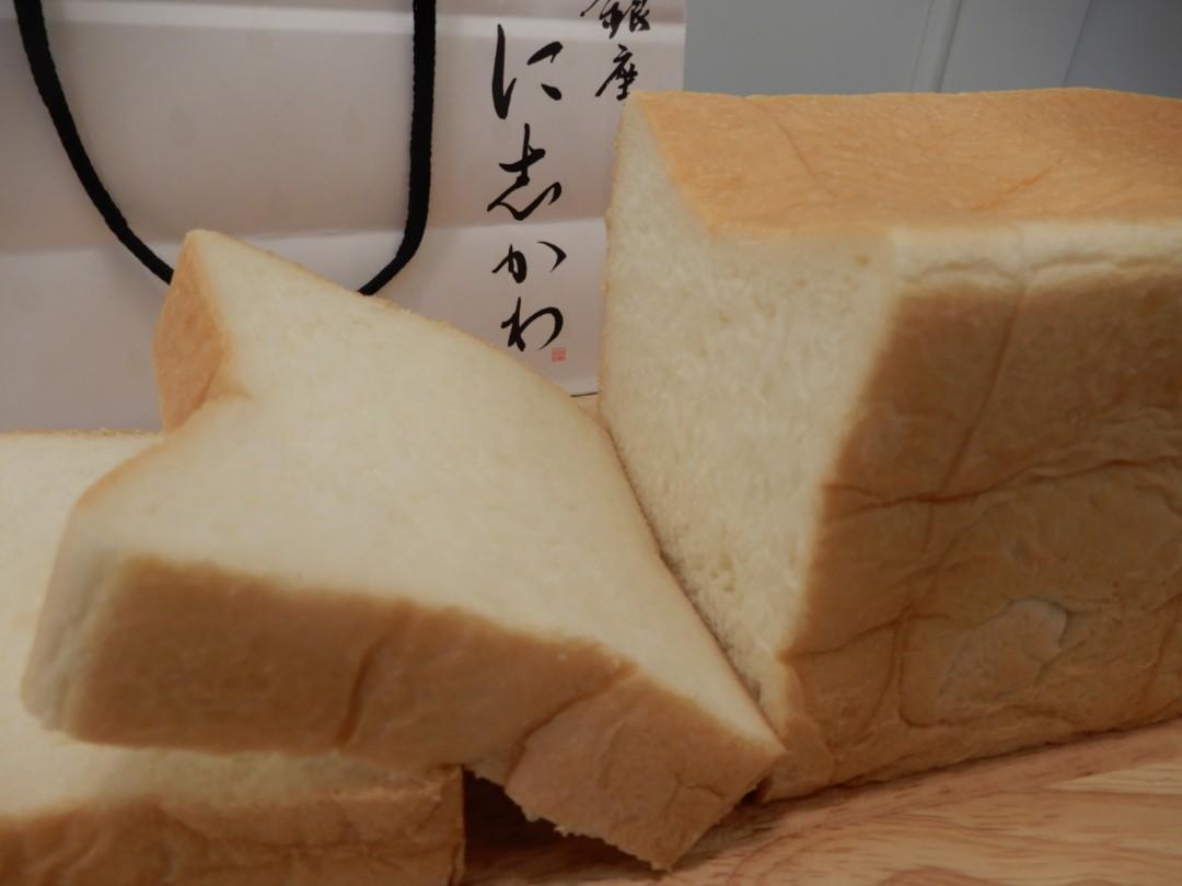 銀座 に志かわ 食パン