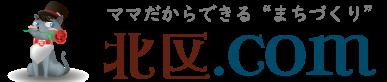 大阪北区.com – 大阪市北区の主婦発信!北区の役立つ情報いっぱい!