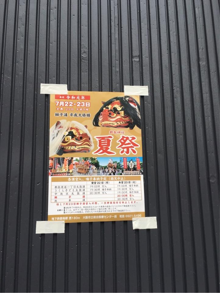 都島神神社
