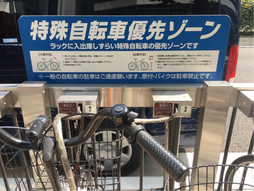 特殊自転車優先ゾーン