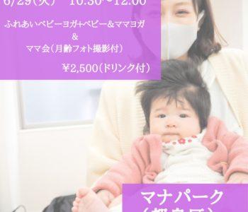 6/29 ふれあいベビーヨガ+ベビー&ママヨガ&ママ会