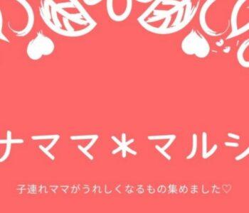 【お休みのお知らせ】8/2 マナママ*マルシェ