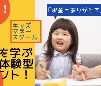7/23・24 ・25・31 8/9 お金を学ぶ親子体験型イベント!  キッズマネースクール
