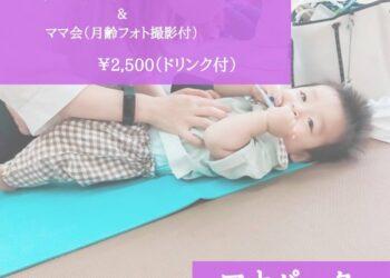 8/10 ふれあいベビーヨガ+ベビー&ママヨガ&ママ会