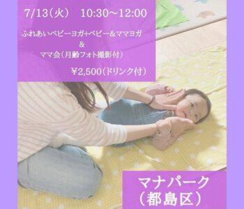 7/13 ふれあいベビーヨガ+ベビー&ママヨガ+ママ会