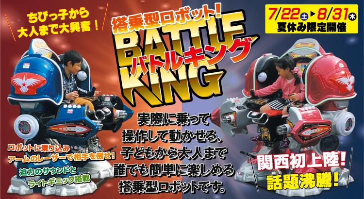 battleking